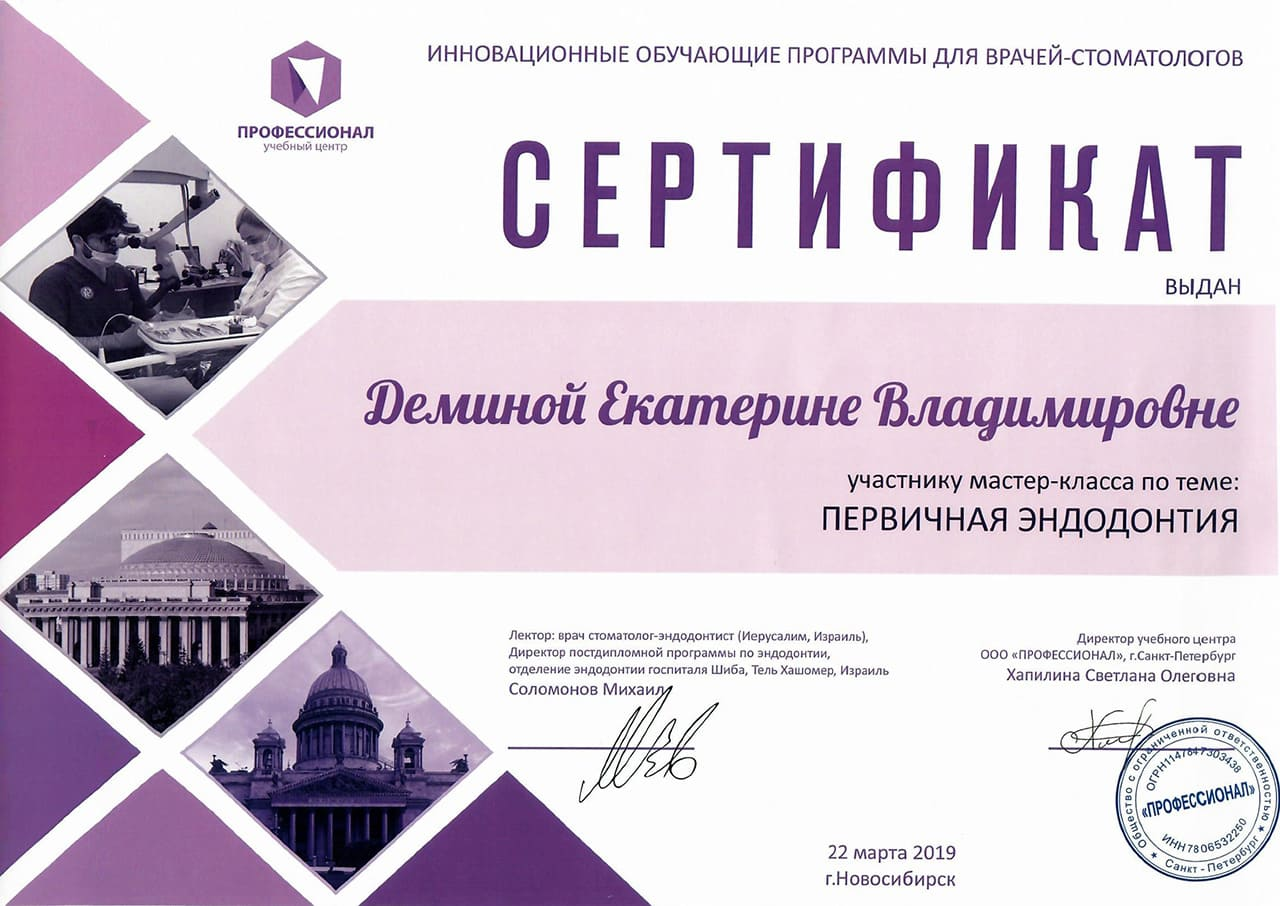 Сертификат о прохождении мастер-класса Первичная эндодонтия