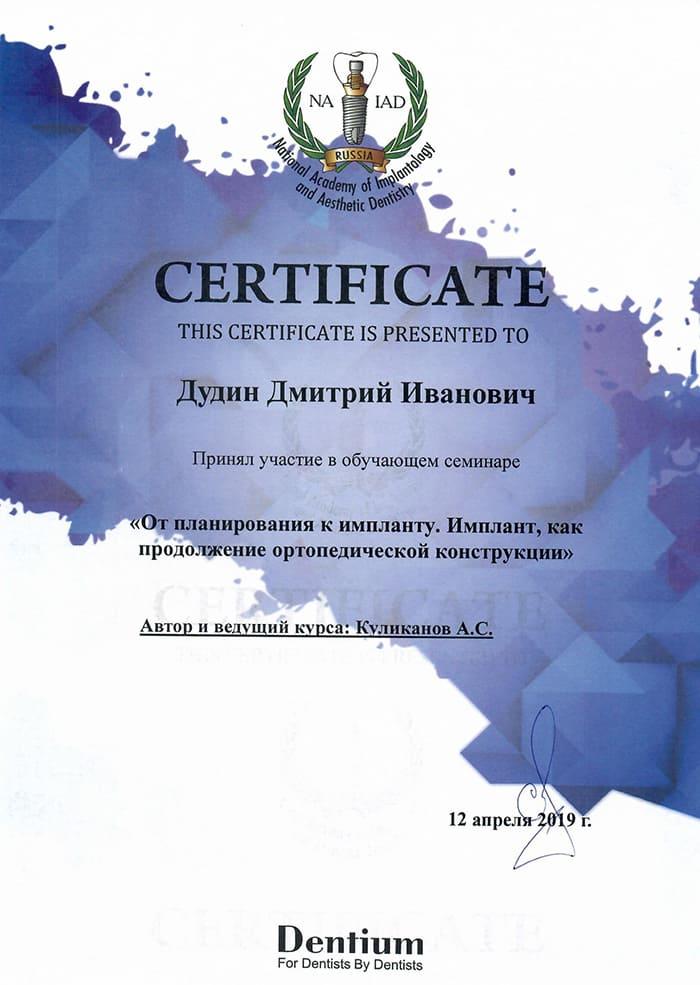 Сертификат о прохождении семинара От планирования к импланту. Имплант, как продолжение ортопедической конструкции
