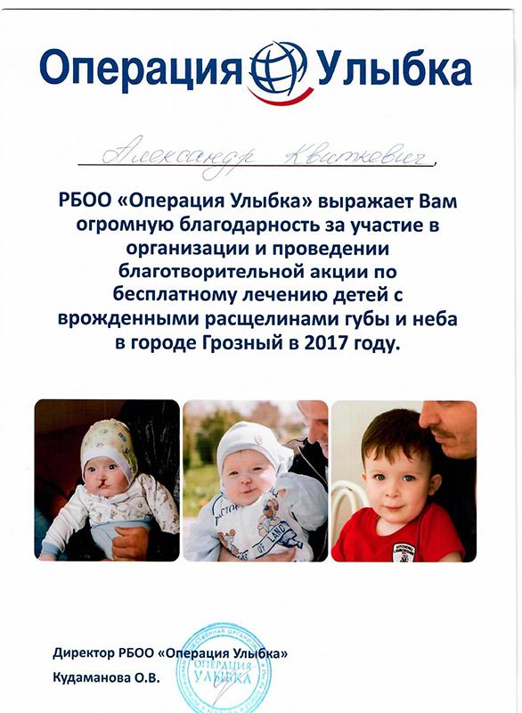 Благодарность за участие РБОО Операция Улыбка