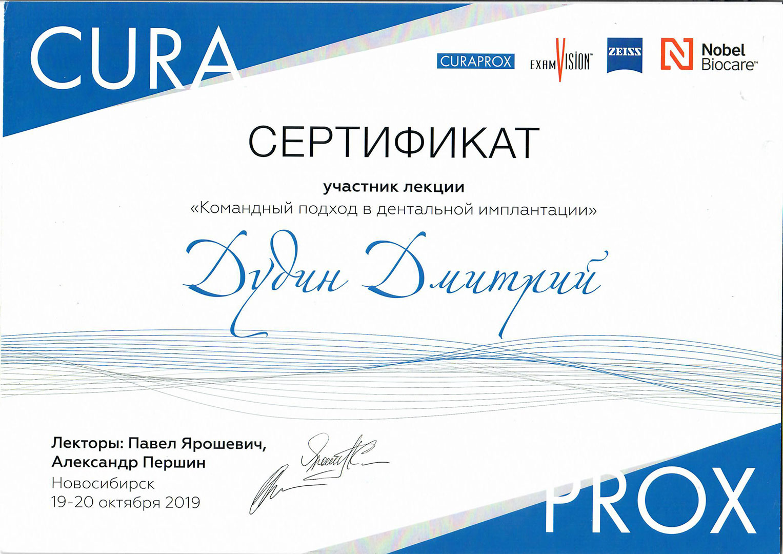 Сертификат участника лекции Командный подход в деньальной имплантации