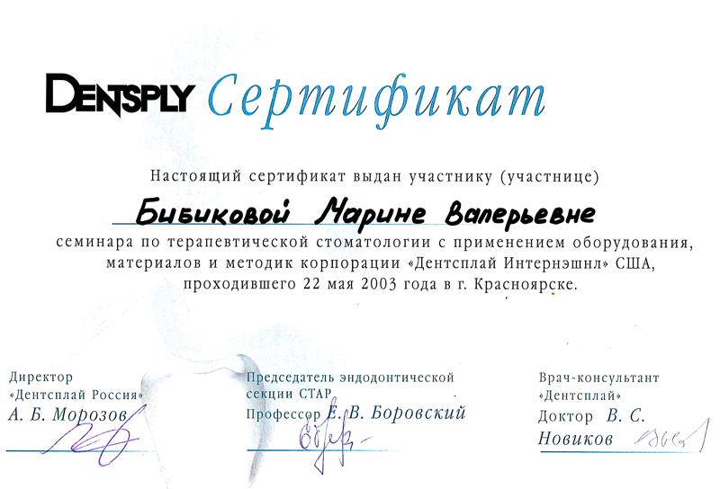 Ведущие специалисты клиники. Сертификаты