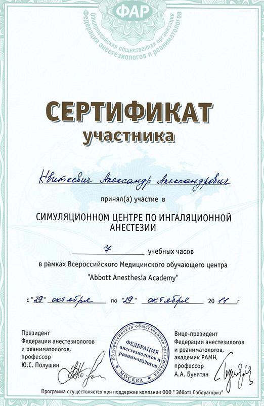 Сертификат участника в Симуляционном центре по ингаляционной анестезии