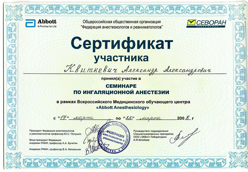 Сертификат участника в Семинаре по ингаляционной анестезии