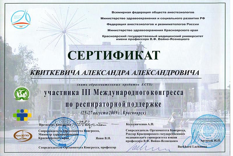 Сертификат участника III Международного конгресса по респираторной поддержке