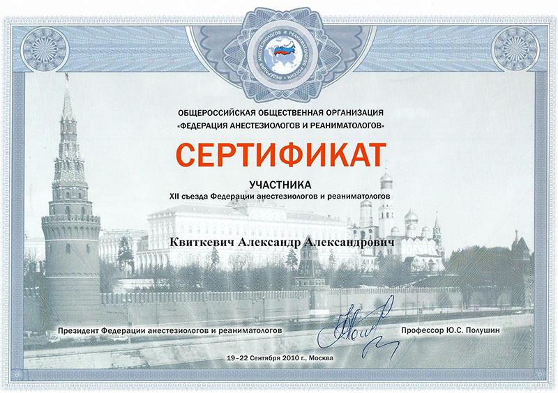 Сертификат участника XII съезда Федерации анестезиологов и реаниматоров