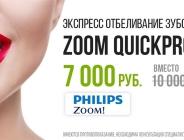Экспресс-отбеливание Philips Zoom QuickPro