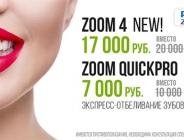 Новинка — Профессиональное отбеливание Philips Zoom 4