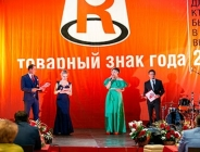 В 2019 году в Красноярске прошел девятый гала-фестиваль конкурса Товарный знак года 2019