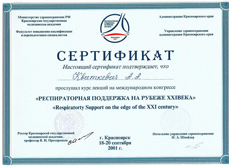 Сертификат курса лекций на международном конгрессе Респираторная поддержка на рубеже XXI века