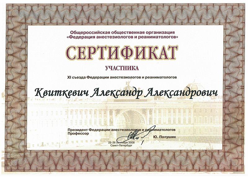 Сертификат участника XI съезда Федерации анестезиологов и реаниматологов